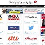 ダウン ディテクター ネット障害検知サイト 楽天銀行の報告も・・。