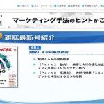 株式会社 日経BP 企業ニュース セミナー開催情報なら・・。