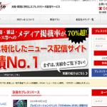 PRでっせ(PRdesse) 株式会社ラプレ 上谷信幸