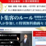 ネット集客のルール LEAD CONSULTING PTE. LTD. 小谷川拳次