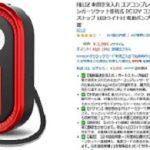 FELIZ 車用空気入れ エアコンプレッサー 電動空気入れ 非常に便利です。