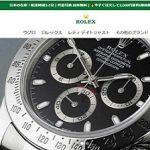 ブランドコピー時計が普通にリスティング広告されてて草・・。