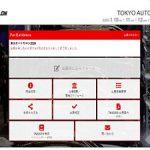 東京オートサロン2020 チケット販売開始 1/10 1/11 1/12 開催日を忘れるな!