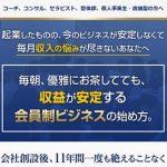 「新時代のビジネスモデル」会員制マスターコンサル 仲村寿子 青柳仁子