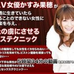 AV女優かすみ果穂のセックステクニック 株式会社グローバルカンパニー