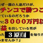 パチンコ勝ち組完全マニュアル 小坂 正太郎 パチンコ好きな人へ。
