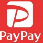[注意喚起] PayPayフィッシングサイトを確認しました。アクセスは必ず公式ページから