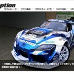 web option 株式会社 三栄 国産スポーツ車のカスタム画像がテンコ盛り・・。
