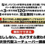 次世代型ユーチューバー講座 窪田竜祥 1再生-0.02円ですけど挑戦します?