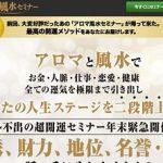 アロマ風水セミナー運営事務局 横井靖弘 株式会社 宇宙の灯