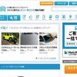 みんカラ 株式会社カービュー 車好きは登録して損なし!