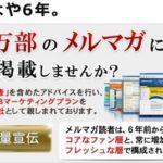 メルマガ独占広告-株式会社MTS