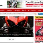 ドゥカティ バイク専門サイト VIRGIN DUCATI.com 「ドカティの魅力を後世に残そう」
