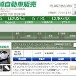 高崎自動車販売株式会社 ノーマル専門 レクサス・GTR専門店