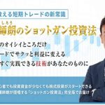 相場師朗のショットガン投資法 仲島友紀夫 ウイニングクルー株式会社 コツコツ型は堅い。