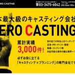 日本最大級のキャスティング会社 株式会社エイスリー  ヒーローキャスティング