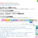 にほんブログ村 株式会社ムラウチドットコム ブログランキング老舗