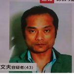 宮崎プロパティマネジメント株式会社 宮崎文夫 金欠で殆どフリーター状態。