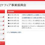 株式会社ケフィア事業振興会  http://www.kefir.jp/  繰り返される出資金詐欺・・。
