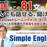 日本人すべての英語学習者に! Simple English® 有限会社ウェンズデー 酒井一郎