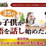 「七田式」~子供向け英語教材 35日完結バイリンガル英語脳プログラム! 有限会社Digital Fusion