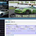 キングバイヤー www.king-buyer.co.jp 国産スポーツカーブームに沸く
