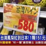 台湾政府、パイナップル輸出で業者に対して「中国は良いが日本の人達は騙すな」あざとい指導をする(笑