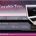 株式会社ビーフェイス ムーバブル・タイプでサイト構築