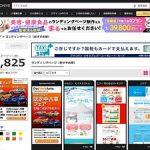 LP ARCHIVE 株式会社Ryuki Design サイトデザインは参考サイトで決まる!