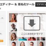 「facepixelizer」 個人画像・匿名化・モザイク画像処理してくれるサイト。