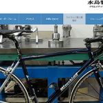 水島製作所 クリエイティブセンターMAK オリジナル自転車