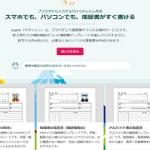 履歴書作成サービス「yagish(ヤギッシュ)」 株式会社ビズオーシャン