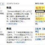 """Amazonの""""転売ヤー""""をブラックリスト化するツール @jackpot__hide 「転売は迷惑です。キリッ」"""