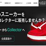 日本スニーカー買取センター 株式会社デッドストックジャパン 「もしもの時は・・」