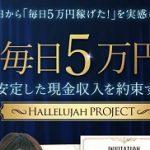 HALLELUJAH PROJECT 株式会社IKクリエーション 赤木隼人