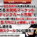 今関式トレカ転売スクール 今関康平 株式会社A-プログレス 石母田 睦