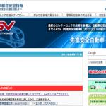 自動車総合安全情報  法令違反・行政処分検索出来ます。