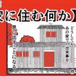 「家に住む何か」バラシ屋トシヤのオカルト漫画が面白い・・。