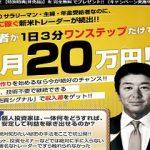 逆転人生 インフォストック株式会社 吉村雅彦 徹底した情報開示が重要です。