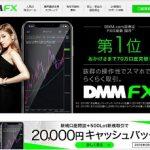 株式会社DMM.com証券 国内No.1   70万口座突破 手数料無料