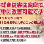 いびきレスキューの会 桜井 敦 海外からコンニチハ。