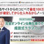 完全オンライン&無在庫でできる成田式クラファン 株式会社物販総合研究所