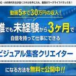 ビジュアル集客クリエイター 株式会社TSUKURU 動画制作・編集で稼ぐ。