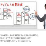 住宅関連費を会社の経費化する方法 株式会社YBC 田島大輝