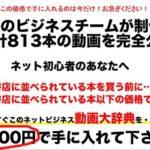 ネットビジネス動画大辞典 土屋ひろし 日本投資教育出版株式会社