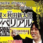 与沢翼×秋田新太郎 インペリアル経営塾   取り敢えず自分の仕事頑張ろうよ・・。