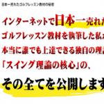 日本一売れたゴルフレッスン教材 レイアップ株式会社 菅野浩二