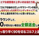 簡単ゴルフ研究会 (有)ジクシー 竹内豊秀