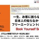 一生お金に困らない!日本人の知らなかったフリーエージェント起業術 小川 忠洋