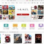 日本初の動画サービスの老舗! ビデオマーケットは如何?